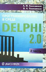 Программирование в среде DELPHI 2.0. Часть 2