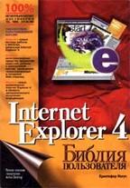Internet Explorer 4. Библия пользователя