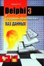 Delphi 3 и создание приложений баз данных