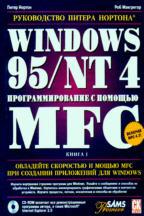Windows 95/NT 4. Программирование с помощью MFC. В 2-х томах. (+CD)