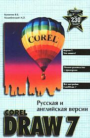 CorelDRAW 7. Русская и английская версия
