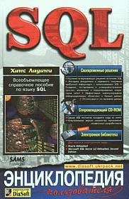 SQL. Энциклопедия пользователя (+CD)