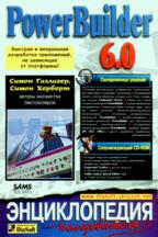 PowerBuilder 6. Энциклопедия пользователя. (+CD)