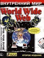 Внутренний мир World Wide Web