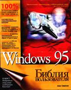 Windows 95. Библия пользователя