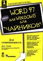 "Word 97 для Windows для ""чайников"""