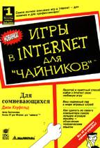 """Игры в Интернет для """"чайников"""""""
