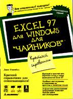 """Excel 97 для """"чайников"""". Краткий справочник"""