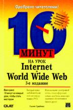 10 минут на урок Internet & WWW