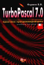 Turbo Pascal 7. Практика программирования. 7-е издание