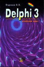 Delphi 3: учебный курс