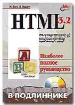 HTML 3.2 в подлиннике (+CD)