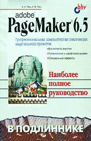 Adobe PageMaker 6.5 в подлиннике