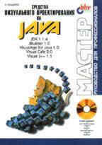 Средства визуального проектирования на Java (+ CD-ROM)