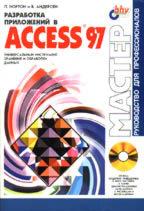 Разработка приложений в Access 97 с CD-ROM