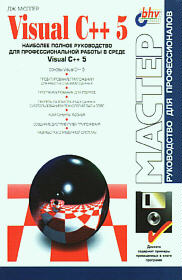Visual C++ 5 (c дискетой)