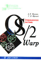 Операционная система OS/2 Warp. Том 20