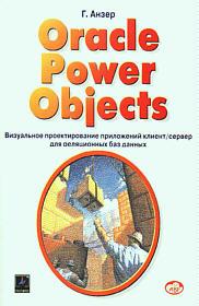 "Oracle Power Objects: проектирование приложений ""клиент-сервер"""