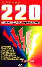 220 прикладных программ: архиваторы, драйверы и др