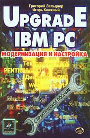 Upgrade IBM PC: модернизация и настройка