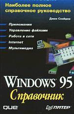 Windows 95: справочник