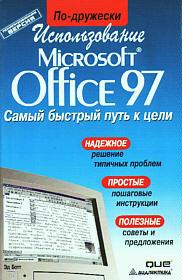 Использование MS Office 97 по-дружески