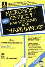 "Office 97 для Windows для ""чайников"""