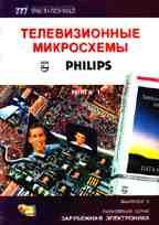 Телевизионные микросхемы PHILIPS. Книга 1.Выпуск 3