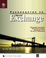 Руководство по MS Exchange с CD-ROM