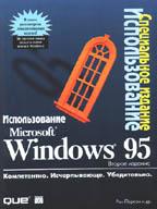 Использование Windows 95. Специальное издание