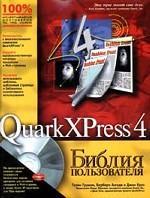 QuarkXPress 4. Библия пользователя