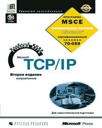 Microsoft TCP/IP: учебный курс. MCSE 70-059. 2-е издание. (+CD)