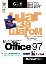 MS Office 97. Шаг за шагом (+CD)