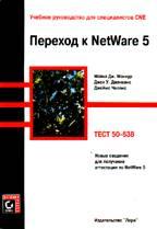 Переход к NetWare 5. Тест 50-638