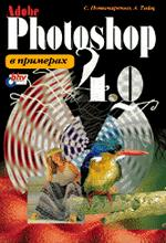 Adobe Photoshop 4.0 в примерах