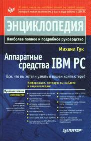 Аппаратные средства IBM РС. Энциклопедия, 2-е издание