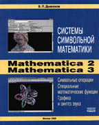 Системы символьной математики: Mathematica 2 и 3