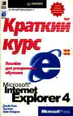 Internet Explorer 4: краткий курс