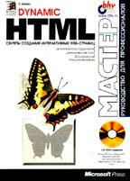 Dynamic HTML (+CD)