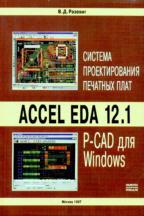 Система проектирования печатных плат ACCEL EDA 12.1 P-CAD для Windows