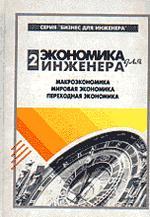 Экономика для инженера. Макроэкономика. Мировая экономика. Переходная экономика. В 2-х томах. Том 2)