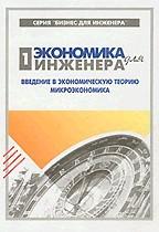 Экономика для инженера. Введение в экономическую теорию. Микроэкономика. В 2-х томах. Том 1