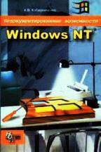 Недокументированные возможности Windows NT