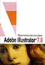 Adobe Illustrator 7.0. Практическое пособие