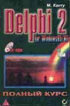 Delphi 2 для Windows 95/ NT. Полный курс. В 2 томах. (+CD)