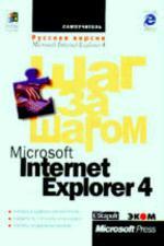 MS Internet Explorer 4. Шаг за шагом