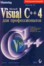 Visual C++4 для профессионалов (+дискета)