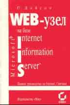 Web-узел на базе MS Internet Information Server