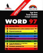 Word 7.0 для Windows 95. Справочник