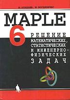 Maple 6: Решение математических, статистических и физико-технических задач (+CD)